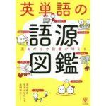 おすすめの単語帳―語源図鑑―