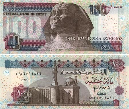 エジプトポンド