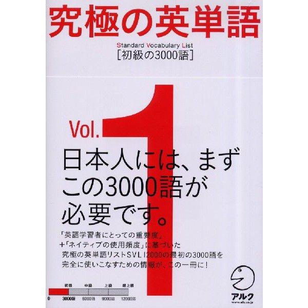 おすすめの単語帳―究極の英単語 SVL シリーズ―